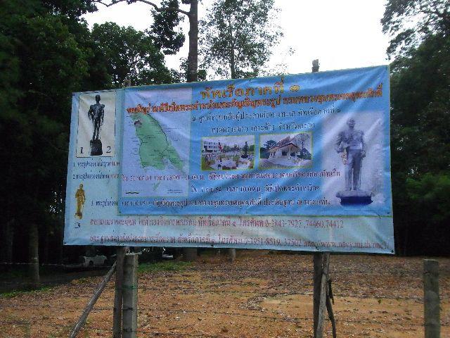 Roadside banner - announcing ceremony