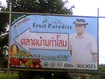fruit paradise trat koh chang