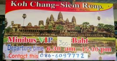Koh Chang Siem Reap for 300 Baht