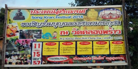 Songkran 2014