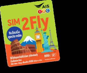 AIS Sim2fly tourist mobile