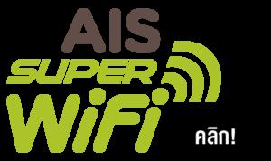 AIS super wifi